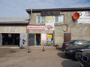 Центр по ремонту шин и дисков СПб